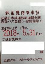 近畿日本鉄道(近鉄)株主優待乗車証(定期型)電車バス全線 2018年5月31日期限
