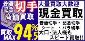 普通 記念切手高価買取買取MAX94.5%