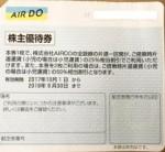 AIR DO(エアドゥ)株主優待券 <2017年10月1日〜2018年9月30日期限>