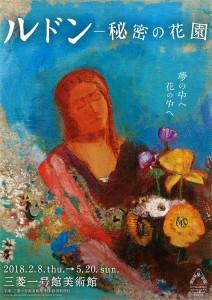 ルドン−秘密の花園 | 三菱一号館美術館