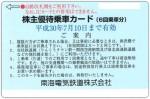 南海電鉄株主優待カード6回分 2018年7月10日期限