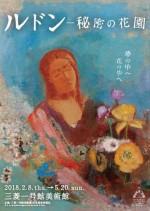 ルドン−秘密の花園−【三菱一号館美術館】<2018年2月8日(木)〜5月20日(日)>