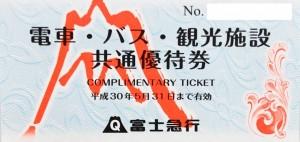富士急電車・バス・観光施設共通優待券 18年5月31日期限