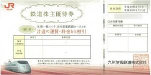 JR九州株主優待券 <2017年6月1日〜2018年5月31日期限>