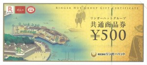 リンガーハット共通商品券 500円券