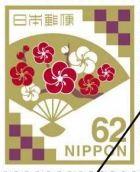 旧・慶事用普通切手シート(2019/9/30で発売終了した絵柄) 額面62円(100枚1シート)