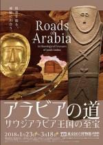 アラビアの道−サウジアラビア王国の至宝【東京国立博物館】<2018年1月23日(火) 〜 3月18日(日) >