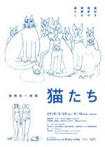 猪熊弦一郎展 猫たち【Bunkamura ザ・ミュージアム】<2018/3/20(火)〜4/18(水)>