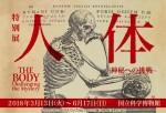 特別展「人体 ー神秘への挑戦ー」【国立科学博物館】<2018年3月13日(火)〜6月17日(日)>