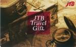 JTBトラベルギフトカード 20000円券