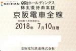 京阪電鉄株主優待乗車証(定期型)電車全線 2018年7月10日期限