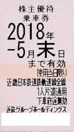 近鉄株主優待乗車券 2018年5月末期限