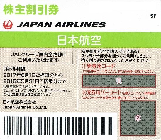 jal(日本航空)株主優待券
