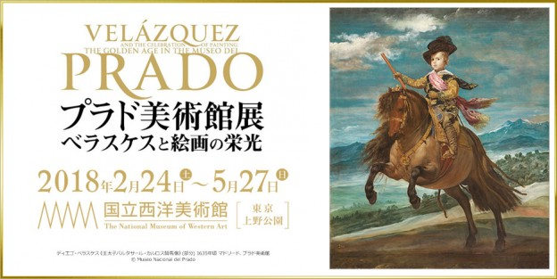 プラド美術館展 ベラスケスと絵画の栄光