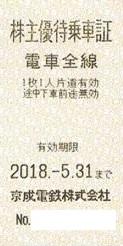 京成電鉄株主優待乗車証 2018年5月31日期限