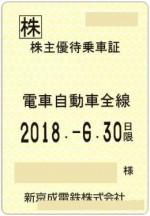新京成電鉄株主優待乗車証(定期型)電車バス全線 2018年6月30日期限