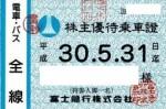 富士急行株主優待乗車証(定期型)電車バス全線 2018年5月31日期限