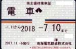 南海電鉄株主優待乗車証(定期型)電車全線 2018年7月10日期限