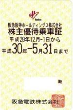 阪急電鉄株主優待乗車証(定期型)電車全線 2018年5月31日期限