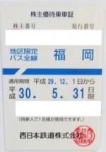 西日本鉄道(西鉄)株主優待乗車証(定期型)地区限定バス全線 2018年5月31日期限