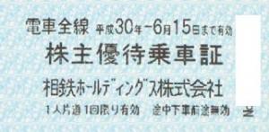 相模鉄道(相鉄)株主乗車証 2018年6月15日期限