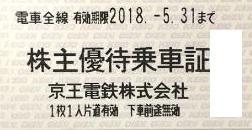 京王電鉄株主優待乗車証 2018年5月31日期限