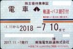 南海電鉄株主優待乗車証(定期型)電車バス全線 2018年7月10日期限