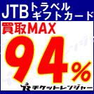 JTBトラベルギフトカード 買取MAX94%