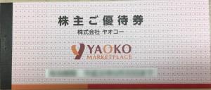 ヤオコー 株主優待券(100円券×20枚綴り)