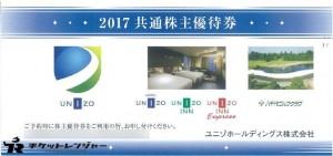 ユニゾホールディングス株主優待券(ホテル・ゴルフ場共通株主優待券)