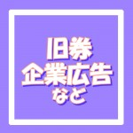 JCBギフトカード(JTBナイスギフト) 5000円券(旧券・企業広告あり)