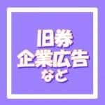 UCギフトカード 500円券(旧券・企業広告あり)