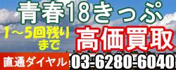 青春18きっぷ高価買取実施中!