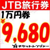 JTB旅行券 1万円券¥9,680