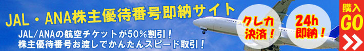 JAL・ANA株主優待番号即納サイト JAL/ANAの航空チケットが50%割引!株主優待番号お渡しでかんたんスピード取引! クレカ決済!24h即納! 購入GO