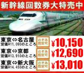 新宿 チケットショップ 商品券 お得