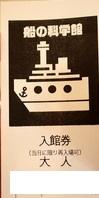 船の科学館 入館券