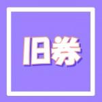 清酒券 1870円券【旧券】(全国酒販協同組合連合会発行の特選券または上選券)