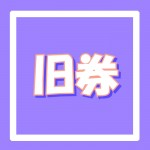 清酒券 1780円券【旧券】(長野県酒販発行)