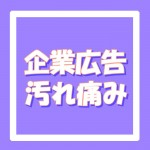 クオカード(QUOカード)(企業広告入・痛みや汚れ等) 1000円券