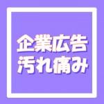 クオカード(QUOカード)(企業広告入り・傷みや汚れ等) 100円券