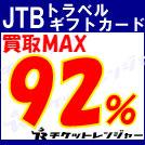 JTBトラベルギフトカード 買取MAX92%