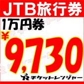 JTB旅行券 1万円券¥9,730