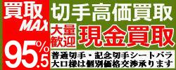 切手高価買取MAX95.5%大量歓迎現金買取
