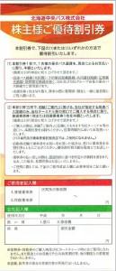 北海道中央バス 株主優待乗車運賃半額割引券 15枚綴り