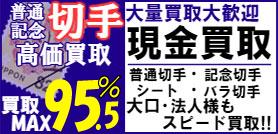 普通 記念切手高価買取買取MAX95.5%
