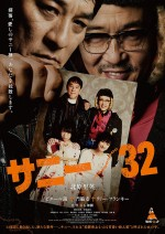 サニー/32【ムビチケ】