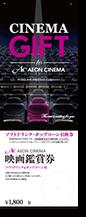 イオンシネマ(ワーナーマイカル) 映画鑑賞券