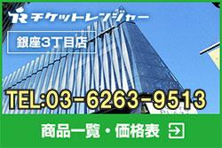 チケットレンジャー銀座3丁目店商品一覧・価格表