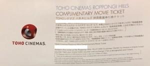 TOHOシネマズ映画鑑賞券引換チケット(六本木ヒルズ限定)